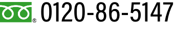 0120-86-5147